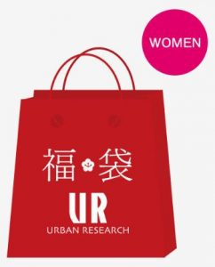 URBAN RESEARCH WOMEN 福袋